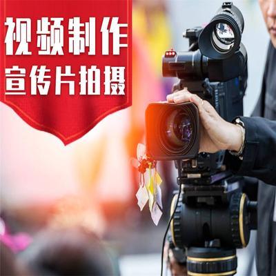 宣传片拍摄官网首页公司宣传片拍摄官网首页流程  注意事项 价格